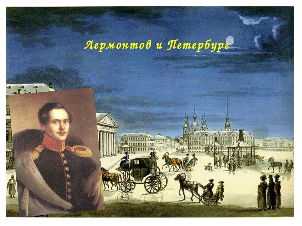Лермонтов и Петербург