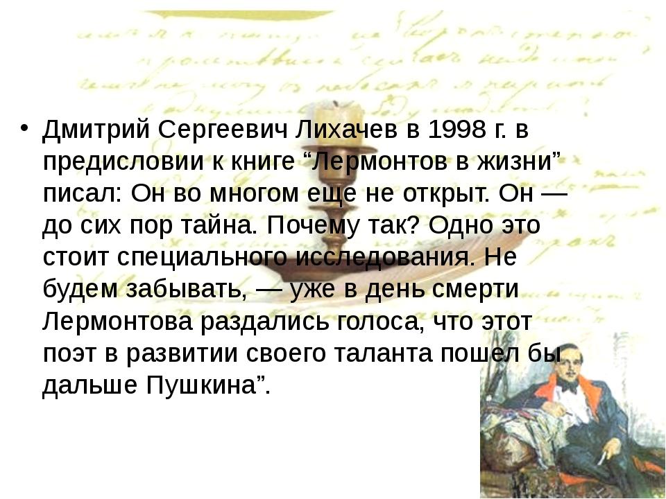 """Дмитрий Сергеевич Лихачев в 1998 г. в предисловии к книге """"Лермонтов в жизни""""..."""