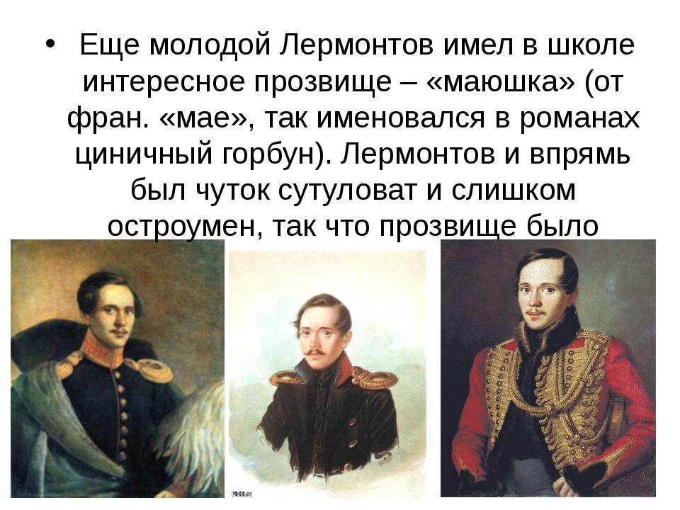 Еще молодой Лермонтов имел в школе интересное прозвище – «маюшка» (от фран....