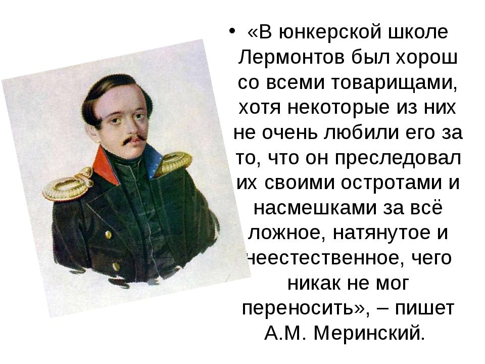 «В юнкерской школе Лермонтов был хорош со всеми товарищами, хотя некоторые из...