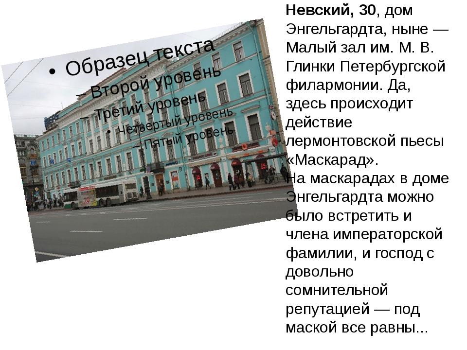 Невский, 30, дом Энгельгардта, ныне — Малый зал им. М. В. Глинки Петербургско...