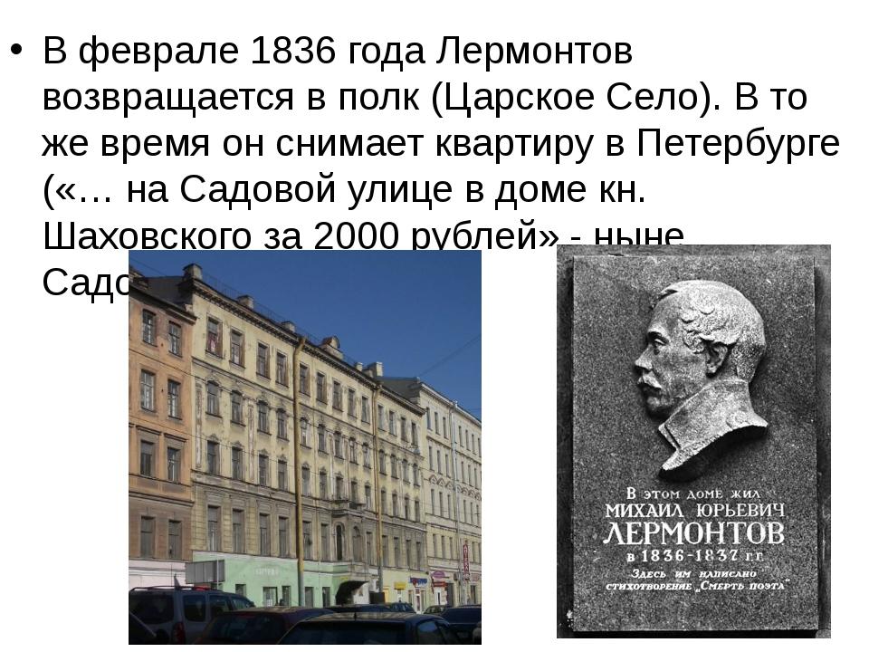 В феврале 1836 года Лермонтов возвращается в полк (Царское Село). В то же вре...