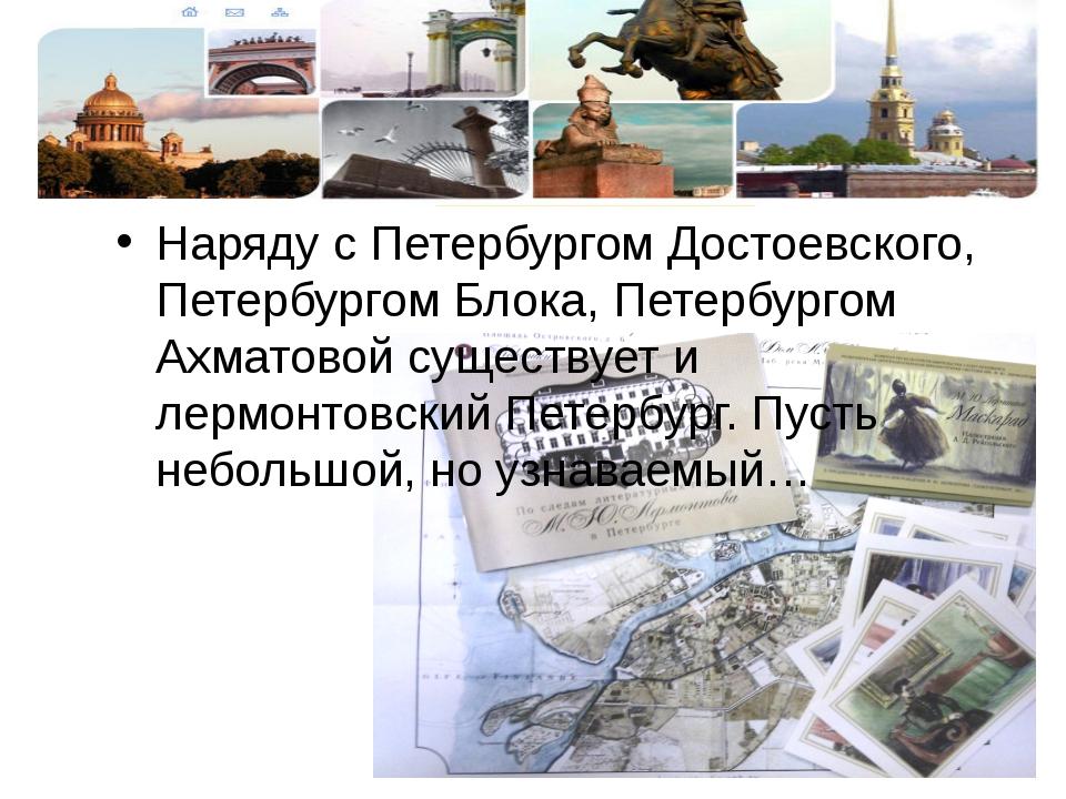 Наряду с Петербургом Достоевского, Петербургом Блока, Петербургом Ахматовой...