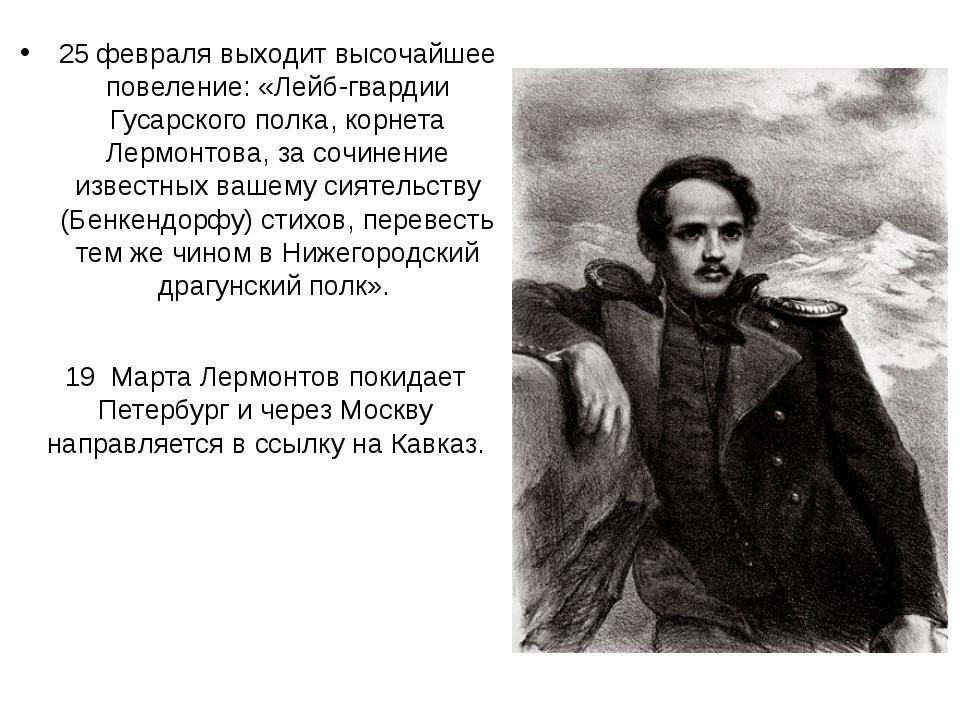 25 февраля выходит высочайшее повеление: «Лейб-гвардии Гусарского полка, корн...