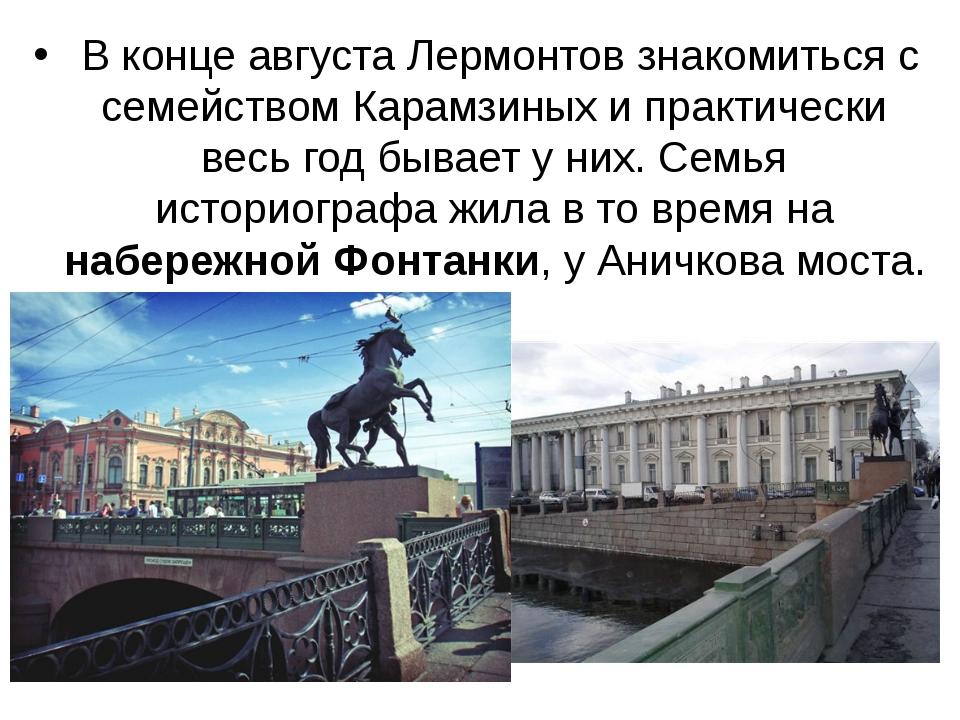 В конце августа Лермонтов знакомиться с семейством Карамзиных и практически...