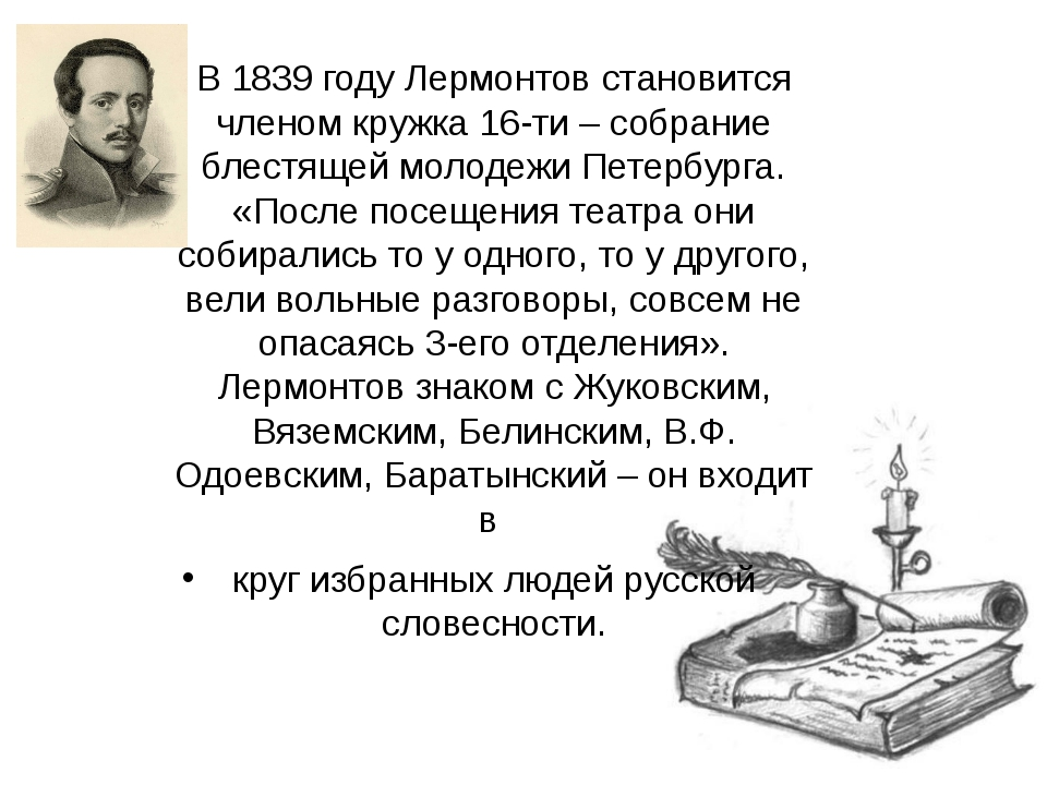 В 1839 году Лермонтов становится членом кружка 16-ти – собрание блестящей мол...