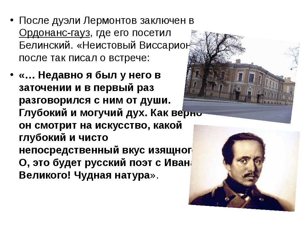 После дуэли Лермонтов заключен в Ордонанс-гауз, где его посетил Белинский. «Н...