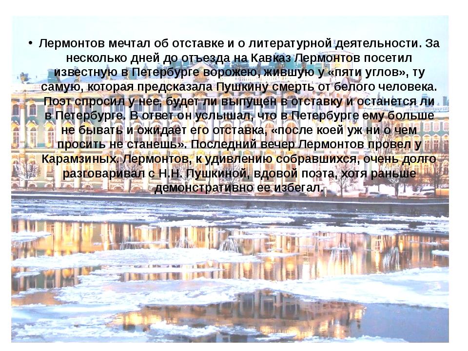 Лермонтов мечтал об отставке и о литературной деятельности. За несколько дней...