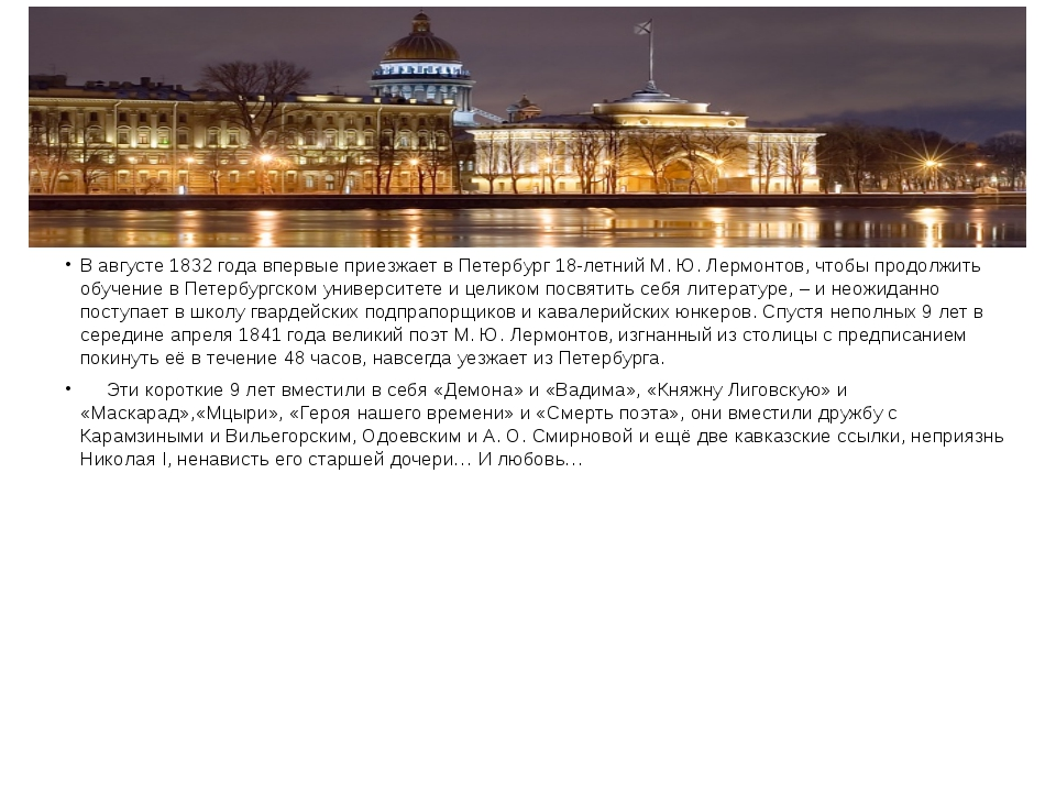 В августе 1832 года впервые приезжает в Петербург 18-летний М. Ю. Лермонтов,...