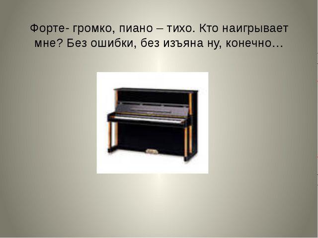 Форте- громко, пиано – тихо. Кто наигрывает мне? Без ошибки, без изъяна ну, к...