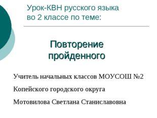 Урок-КВН русского языка во 2 классе по теме: Учитель начальных классов МОУСОШ