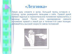 «Лезгинка» Левую руку сложите в кулак, большой палец оставьте в сторону, кула