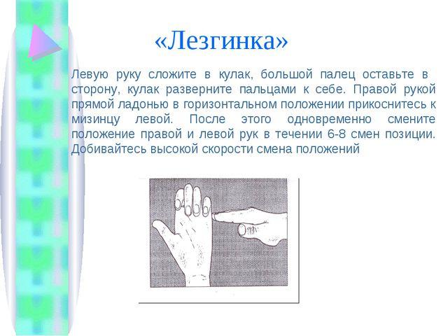 «Лезгинка» Левую руку сложите в кулак, большой палец оставьте в сторону, кула...