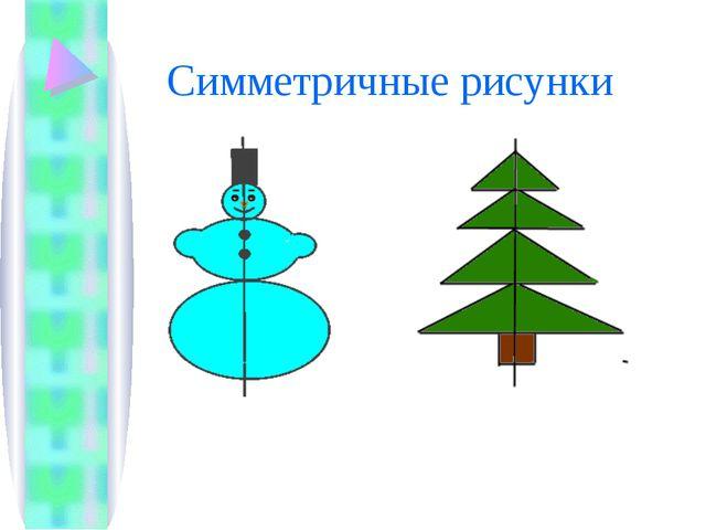 Симметричные рисунки