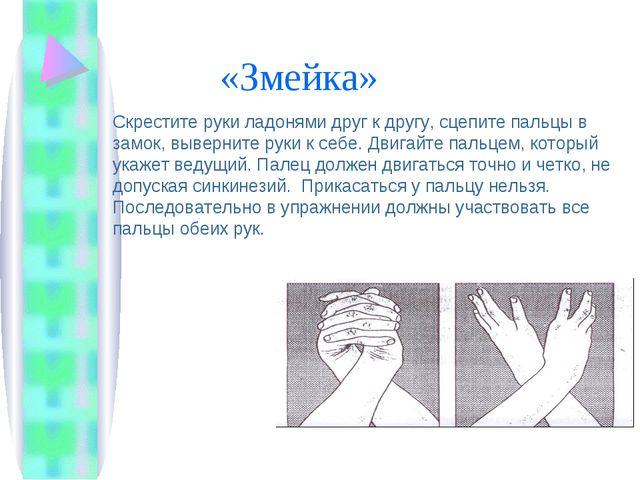 «Змейка» Скрестите руки ладонями друг к другу, сцепите пальцы в замок, выверн...