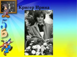 Кригер Ирина