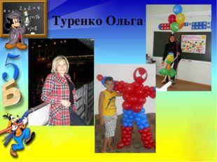 Туренко Ольга
