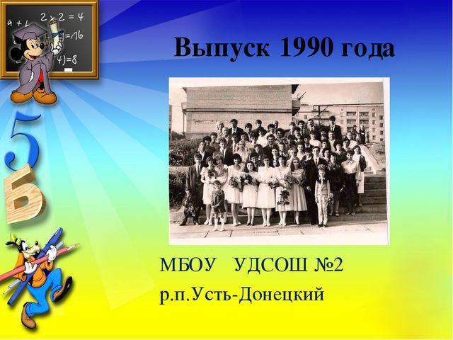 МБОУ УДСОШ №2 р.п.Усть-Донецкий Выпуск 1990 года