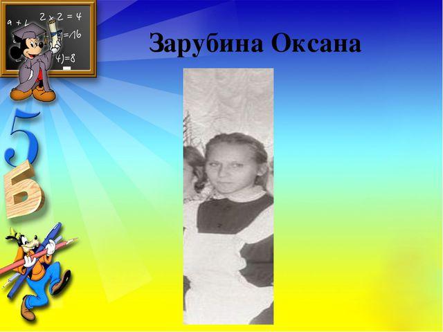 Зарубина Оксана