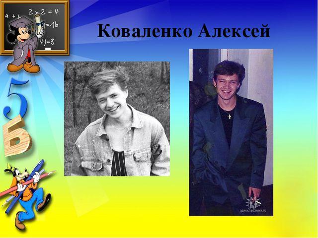 Коваленко Алексей