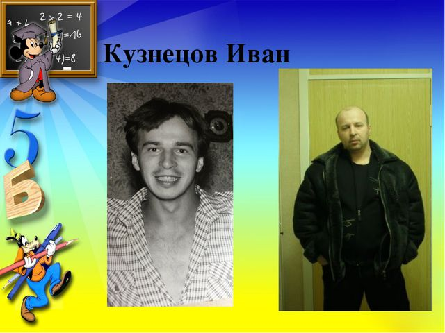 Кузнецов Иван