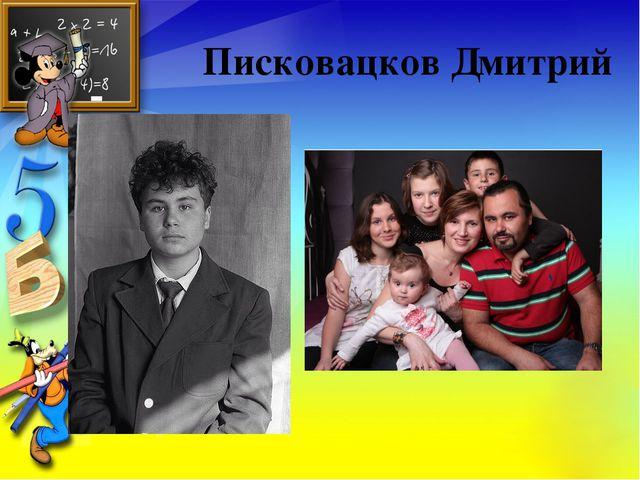 Писковацков Дмитрий