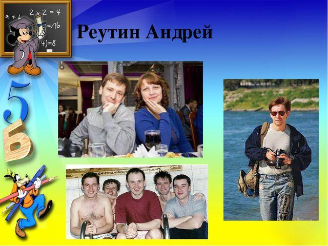 Реутин Андрей