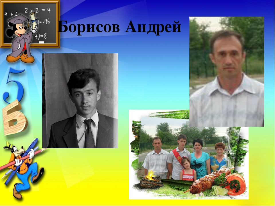 Борисов Андрей