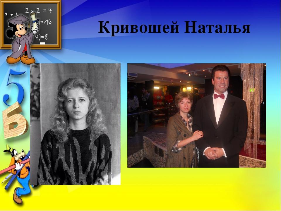 Кривошей Наталья