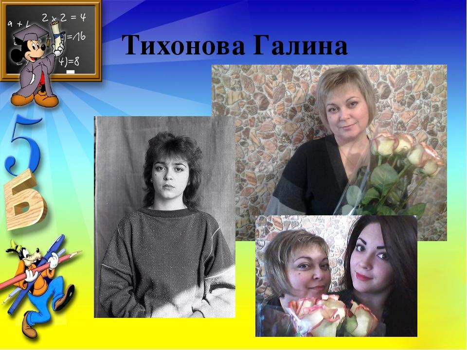 Тихонова Галина