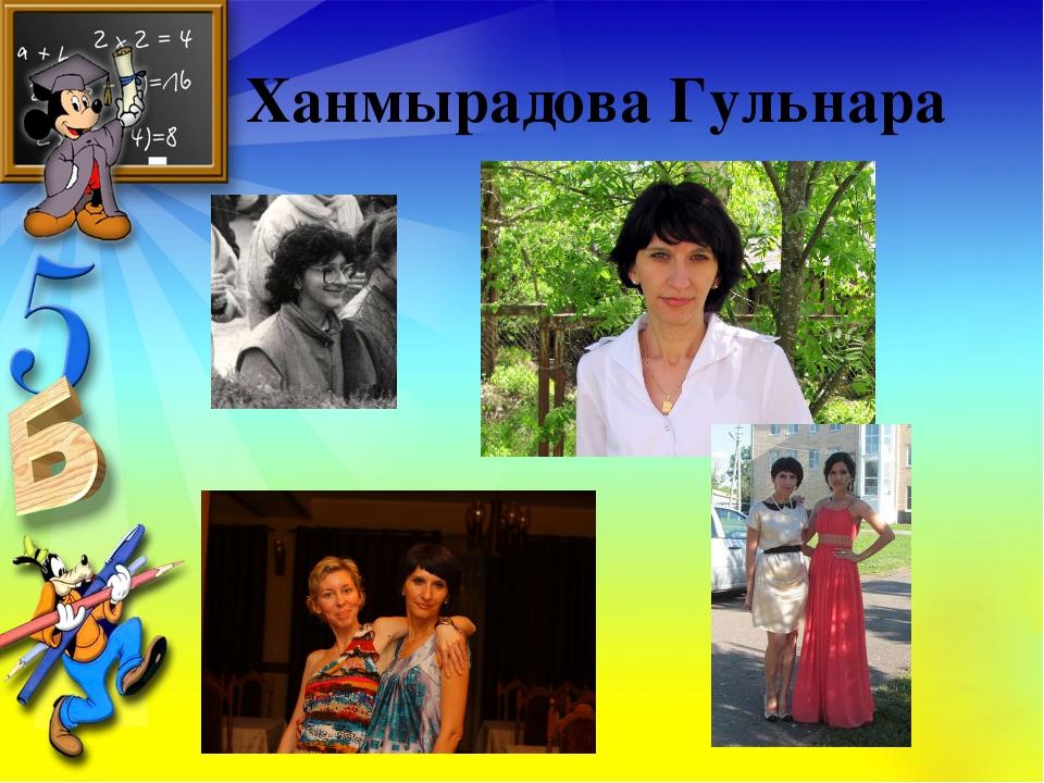 Ханмырадова Гульнара