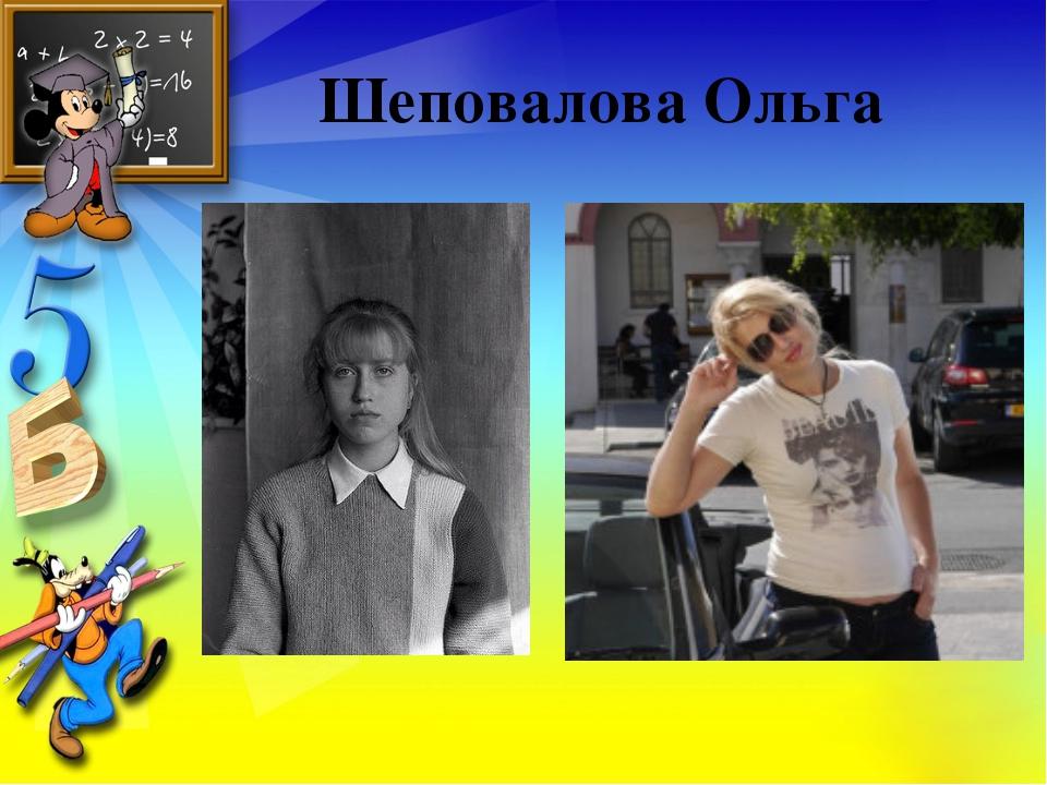 Шеповалова Ольга