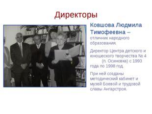 Директоры Ковшова Людмила Тимофеевна – отличник народного образования. Директ