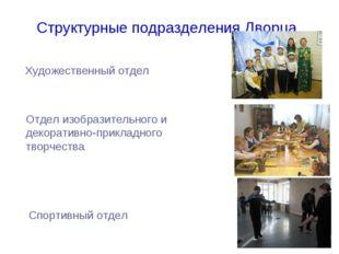 Структурные подразделения Дворца Художественный отдел Отдел изобразительного