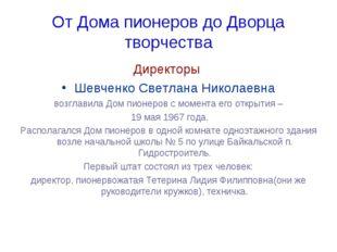 От Дома пионеров до Дворца творчества Директоры Шевченко Светлана Николаевна