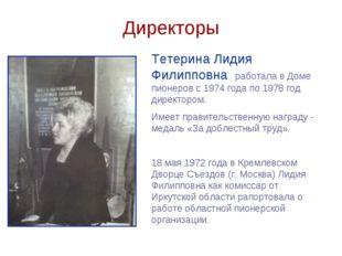 Директоры Тетерина Лидия Филипповна работала в Доме пионеров с 1974 года по 1
