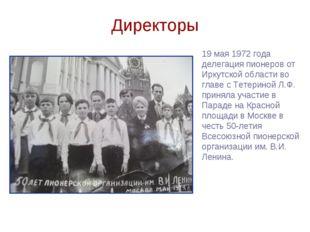 Директоры 19 мая 1972 года делегация пионеров от Иркутской области во главе с
