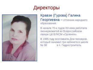 Директоры Кравзе (Гурова) Галина Георгиевна – отличник народного образования.