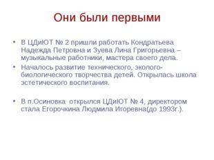 Они были первыми В ЦДиЮТ № 2 пришли работать Кондратьева Надежда Петровна и З