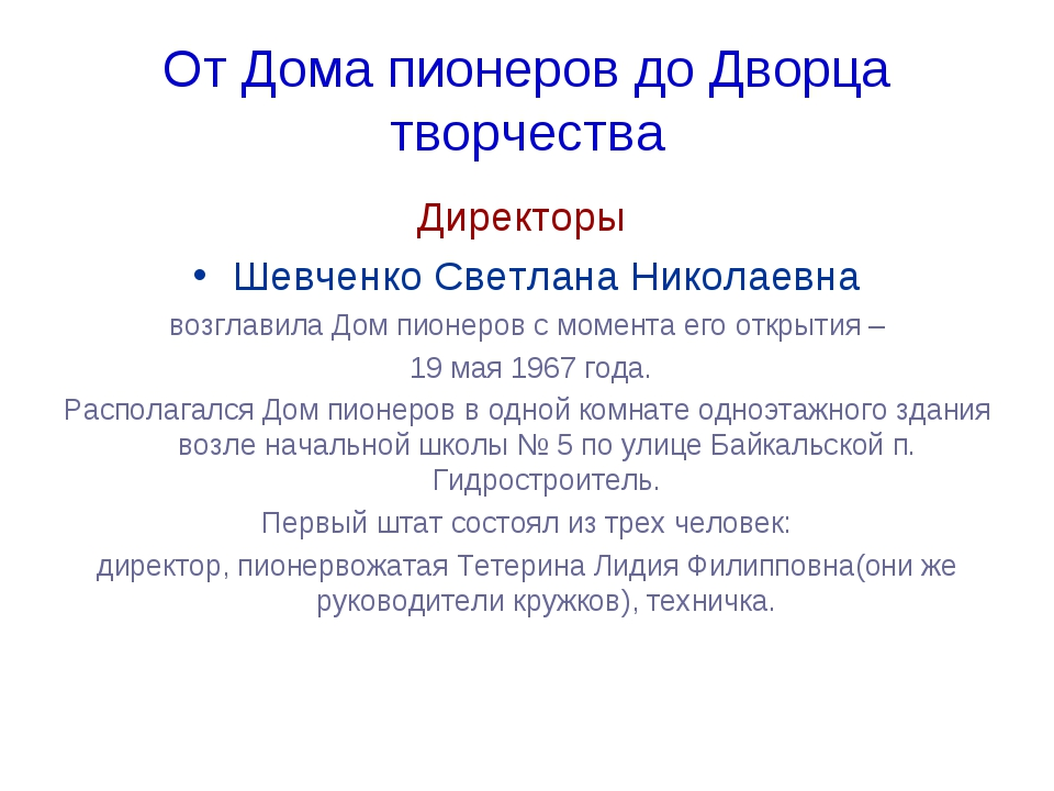 От Дома пионеров до Дворца творчества Директоры Шевченко Светлана Николаевна...