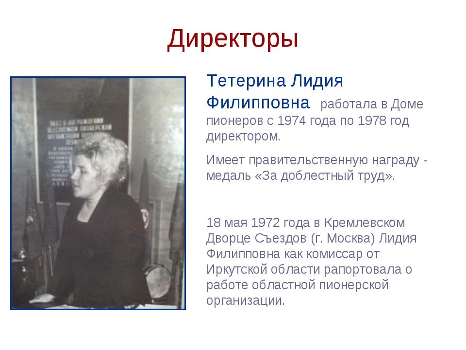 Директоры Тетерина Лидия Филипповна работала в Доме пионеров с 1974 года по 1...