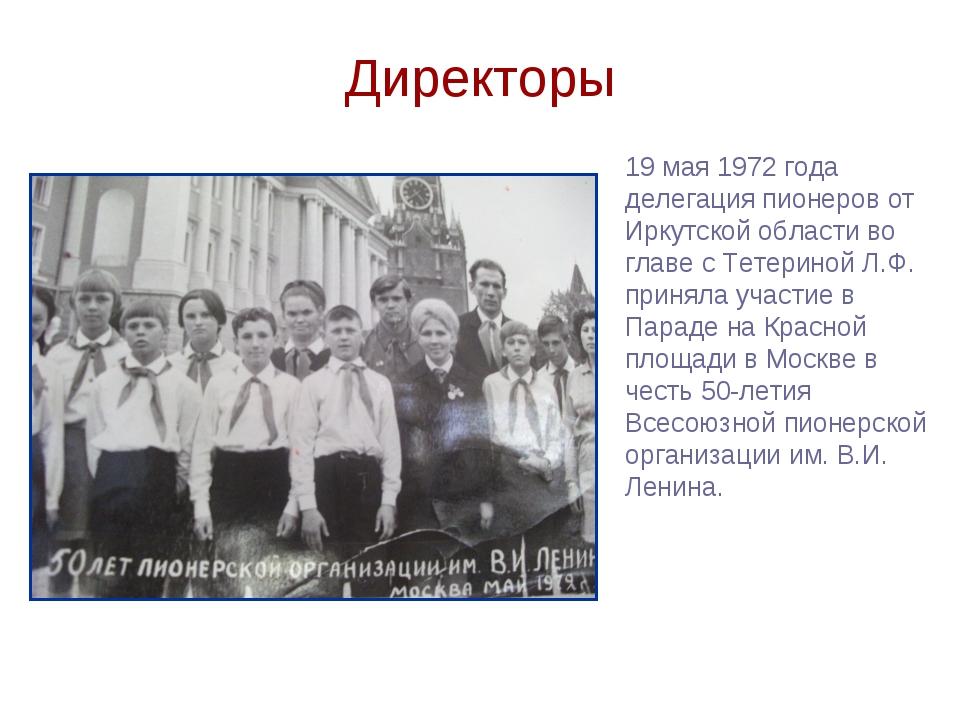 Директоры 19 мая 1972 года делегация пионеров от Иркутской области во главе с...