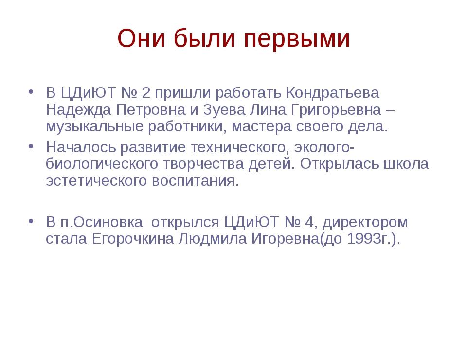 Они были первыми В ЦДиЮТ № 2 пришли работать Кондратьева Надежда Петровна и З...