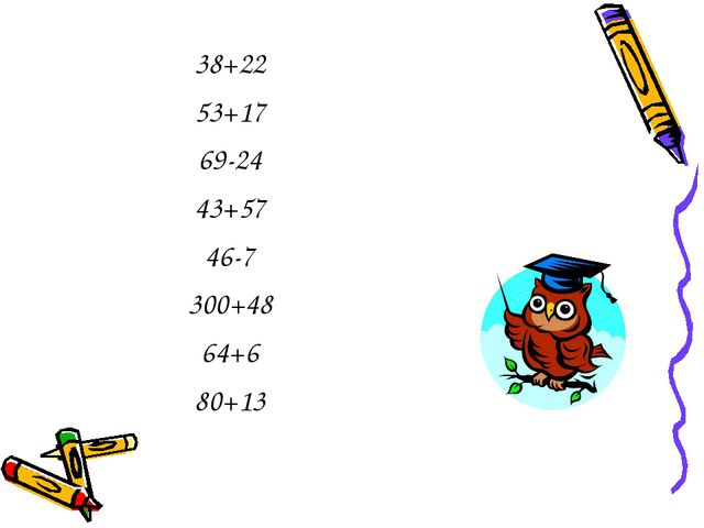 38+22 53+17 69-24 43+57 46-7 300+48 64+6 80+13