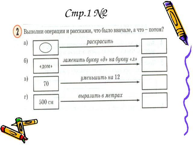 Стр.1 №2