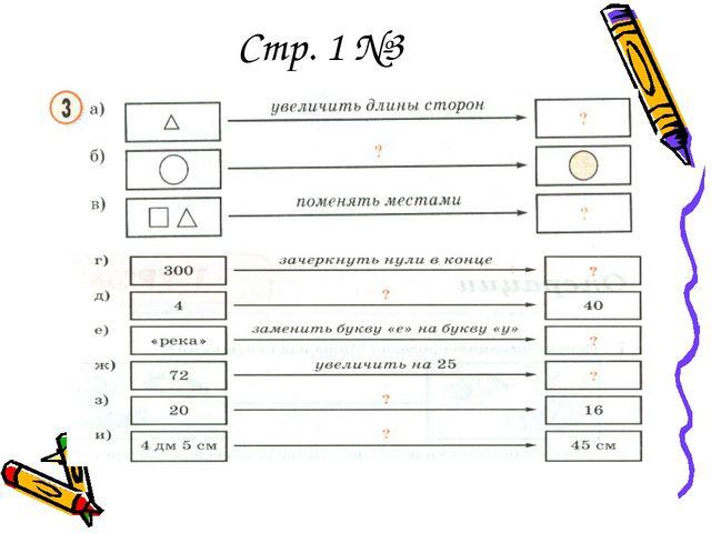 Стр. 1 №3