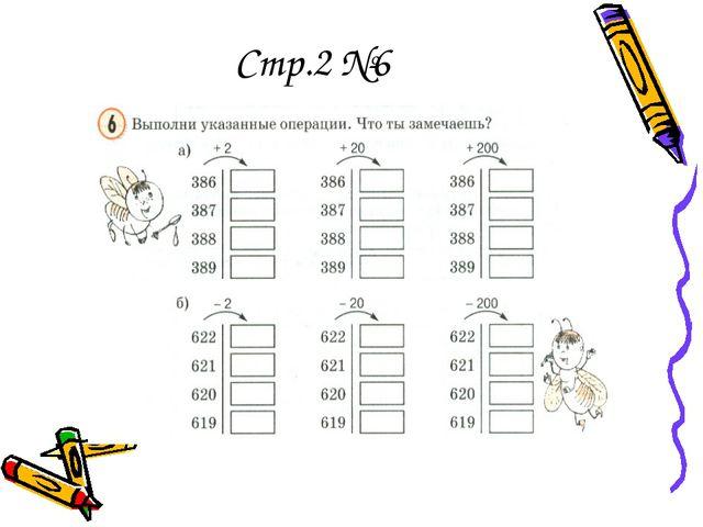 Стр.2 №6