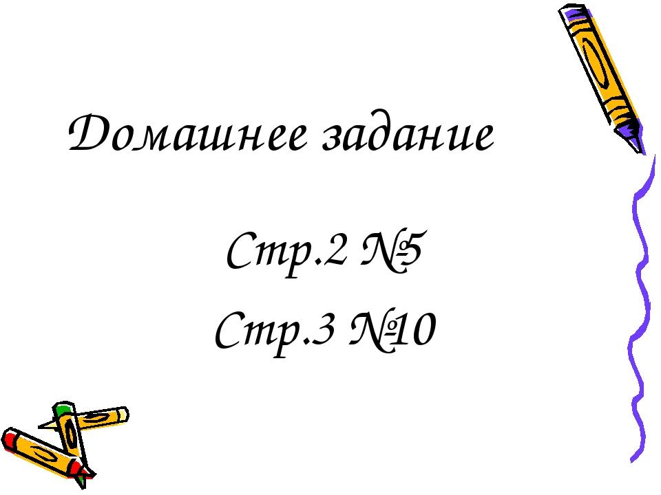 Домашнее задание Стр.2 №5 Стр.3 №10