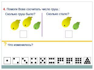 4. Помоги Вове сосчитать число груш.: Сколько груш было? Сколько стало? ? Чт