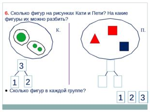 6. Сколько фигур на рисунках Кати и Пети? На какие фигуры их можно разбить?